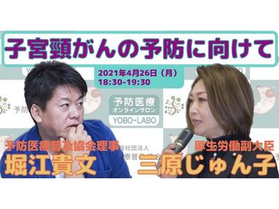 厚生労働副大臣三原じゅん子氏と予防医療普及協会理事堀江貴文のスペシャル対談を実施いたします