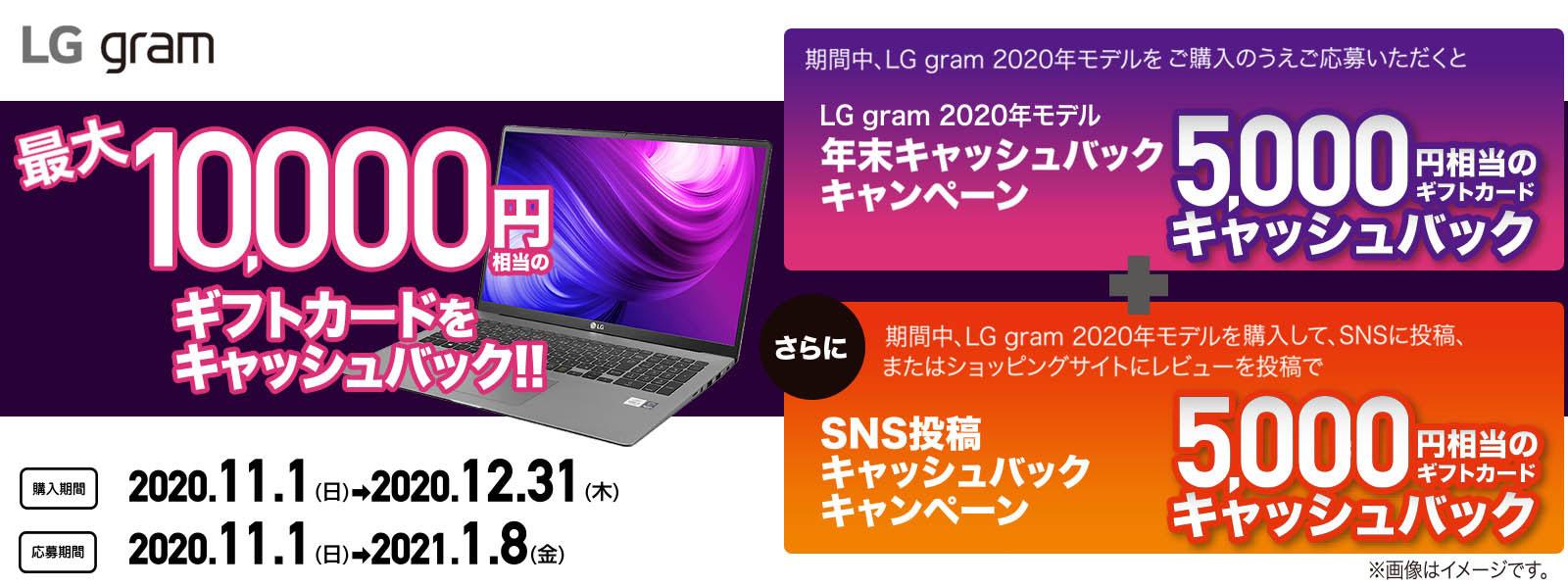 『LG gram 2020年モデル 年末キャッシュバックキャンペーン』を実施 11月1日(日)から12月31日(木)までのご購入で最大10,000円相当のギフトカードをキャッシュバック