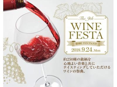 【ウェスティン都ホテル京都】秋を感じながら、世界各国約250種のワインをお好きなだけテイスティング!「第9回ワインフェスタ」開催