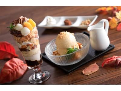 【シェラトン都ホテル大阪】栗やかぼちゃなど秋の味覚をお楽しみいただけるスイーツ発売