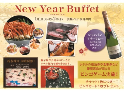 【シェラトン都ホテル大阪】ご家族3世代が楽しめるお正月イベント「New Year Buffet」開催