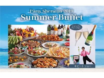 【シェラトン都ホテル大阪】ご家族3世代で楽しめる夏のイベント「Party Sheraton 2019 Summer Buffet」開催