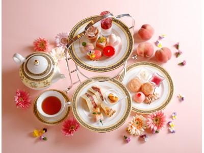 【ウェスティン都ホテル京都】桃香る、ピンクで華やかな味わい「ピーチアフタヌーンティー」発売