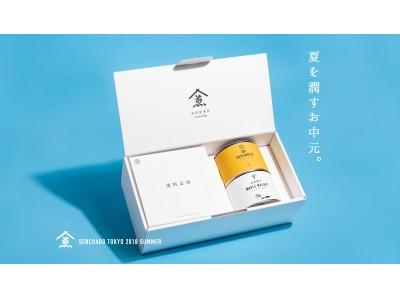 銀座・煎茶堂東京から「夏を潤すお中元ギフト」。上級者はパクチー茶漬けのアレンジも!?
