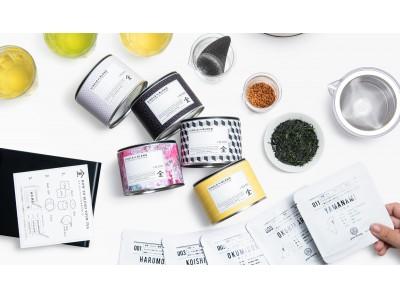 お茶の品種を選んで「自分だけのオリジナルブレンド茶」がつくれる日本茶ブレンド体験キット発売!