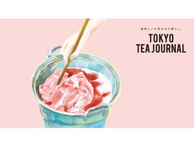 「自然の中にある「命」をいただく」。桜染めと「さくらの煎茶」で春を味わうお茶のサブスク「TOKYO TEA JOURNAL」