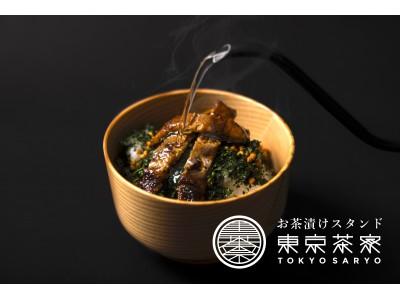 「東京茶寮」が1ヶ月限定で「お茶漬けスタンド 東京茶寮」としてオープン!本格茶漬けのテイクアウト販売もスタート