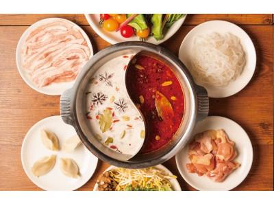 【今年トレンドの「花椒」入り】痺れる辛さがクセになる進化系エスニック火鍋が登場!ケールやスイスチャード等の野菜やお肉が食べ放題