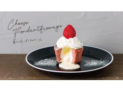 ケーキの中からとろ~りチーズが溢れ出す!苺のフォンダンフロマージュが新登場