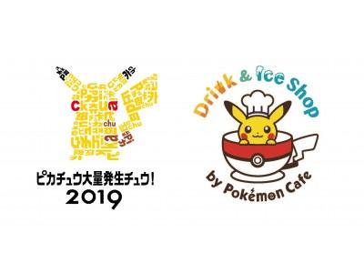 ピカチュウ大量発生チュウ!2019「ドリンク&アイスショップ by ポケモンカフェ」が登場!