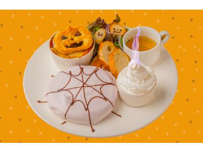 【燃えるプリン!?】kawara CAFE&DINING 川崎モアーズ店で「燃えるかぼちゃのプリン」を含むハロウィン特別メニューを期間限定で販売中