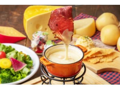 【どのお肉をフォンデュする?】チーズフォンデュとローストビーフ・生ハム・唐揚げが食べ放題!夢の肉×チーズ食べ放題プランが10月29日(肉の日)からスタート