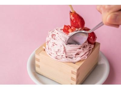 【春の新作スイーツ】「苺の升モンブラン」が4店舗限定・期間限定で新登場!