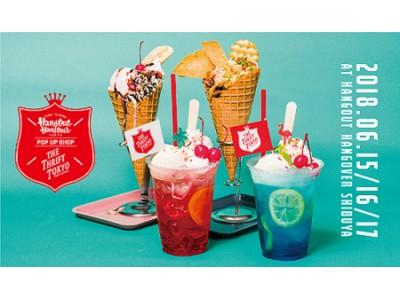 【渋谷】アメリカンダイナーがTHRIFT TOKYOとコラボ 共同開発したフォトジェニックな新メニューも登場!