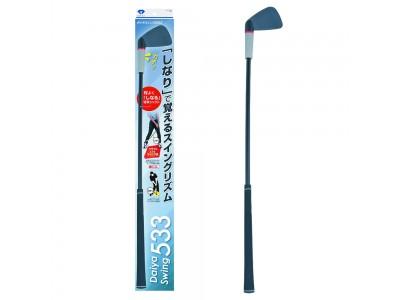シャフトが「しなる」全長75cmの室内用ゴルフスイング練習器『ダイヤスイング533』を発売