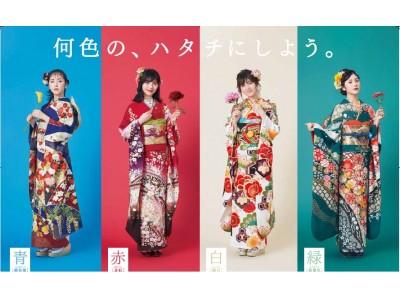 """昨年浜辺美波さんが「5つの時代のハタチ」を表現し話題となった振袖コレクション 今回のテーマはあなたを染めるとっておきの""""色"""" 京都きもの友禅 最新振袖カタログ"""