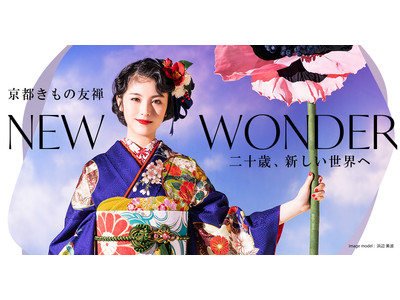 浜辺美波さんが華麗に着こなす最新振袖コレクション 京都きもの友禅 新ビジュアルを公開 今回のテーマは、【NEW WONDER~二十歳、新しい世界へ~】