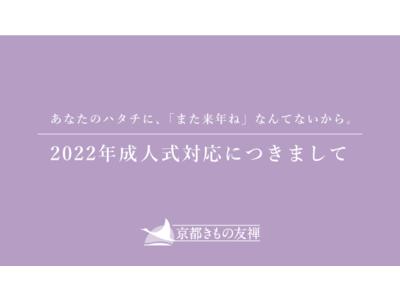 2022年成人式が中止になった場合ご購入のお客様はお祝いとして「商品券」を、レンタルのお客様はレンタルいただいた振袖を進呈 京都きもの友禅 2022年成人式の延期・中止の対応について