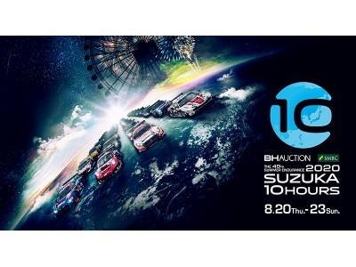 2020 第49回サマーエンデュランス「BHオークション SMBC 鈴鹿10時間耐久レース」5月10日に...