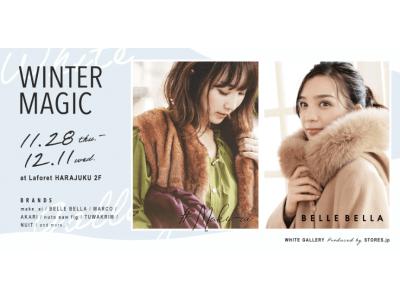 11月28日(木)~ 12月11日(水)、大人コーデが楽しめる3ブランドと、女子大生イラストレーターAKARIのイラストグッズがラフォーレ原宿に登場!