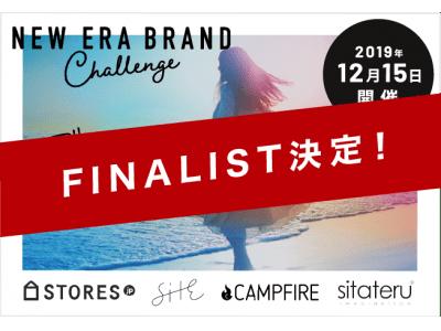 新時代を創る女性ブランドプロデューサーを生み出す「NEW ERA BRAND Challenge」最終候補となる4チームがついに決定!