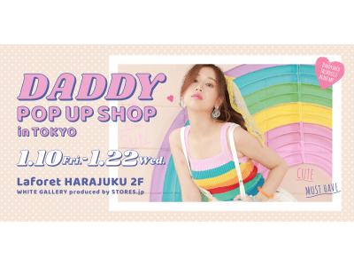 日本初上陸!タイの大人気ブランド「ダディ・アンド・ザ・マッスル・アカデミー」が、1月10日からラフォーレ原宿でポップアップショップを開催。