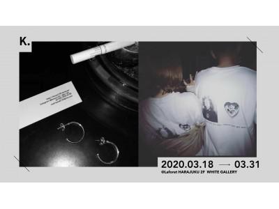 03/18(水)~03/31(火)、人気インスタグラマー寺嶋香奈が展開するブランド「K.」がラフォーレ原宿に登場!