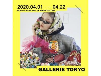 4/1(水)~、GALLERIE TOKYOが約6年ぶりにラフォーレ原宿でポップアップを開催!