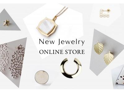 日本最大規模のデザイナーズジュエリーイベント New Jewelry TOKYOを主催するNew Jewelry LLC.がオンラインストアをオープン