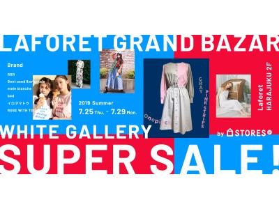 7/25~7/29、ラフォーレグランドバザールにてWHITE GALLERY初のセール企画!ファッションデザイナー相羽瑠奈が手掛けるブランド『RRR』もセール初登場。