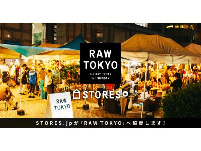 ストアーズ・ドット・ジェーピーと「RAW TOKYO」、ネットと実店舗が融合したコンセプトショップをオープン!