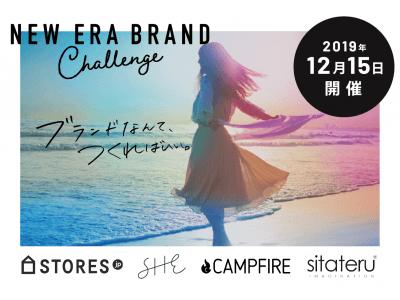 新時代を創る女性ブランドプロデューサー候補を募集!山賀琴子、ハヤカワ五味などがサポートする「NEW ERA BRAND Challenge 2020」が開催決定
