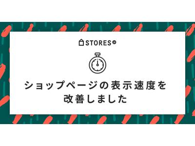 STORES.jp、ショップページの表示速度を改善 スマホでのネットショッピングをより快適に