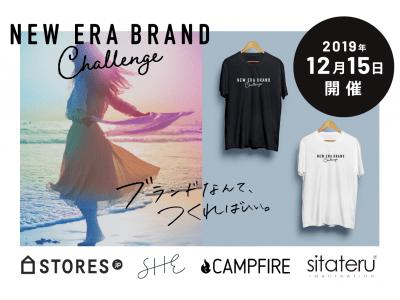 新時代を創る女性ブランドプロデューサーを生み出す「NEW ERA BRAND Challenge」応募数200ブランド達成!
