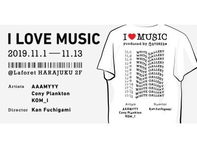 ディレクター、渕上寛によるAAAMYYY・コムアイ・ConyPlanktonの商品が買える限定ショップ「I LOVE MUSIC」がラフォーレ原宿WHITE GALLERYで11/1~11/13に開催