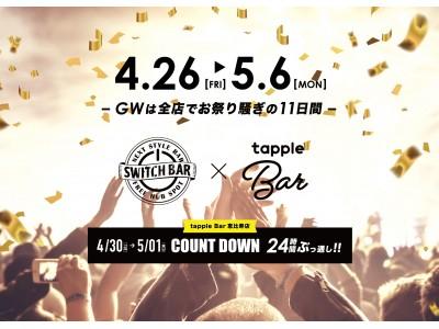 GW特別企画 24時間ぶっ通し!!11日間入場無料!!スパークリングワイン無料飲み放題!!【令和カウントダウンイベント「GOOD BYE HEY SEY」を開催】