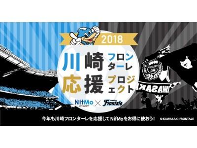 「NifMo」×川崎フロンターレ応援プロジェクト2018を開始