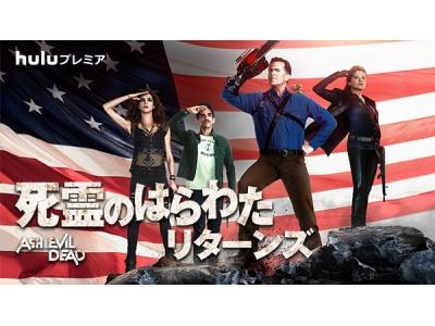 「死霊のはらわた リターンズ」シーズン2 本日からHuluにて独占配信スタート!!