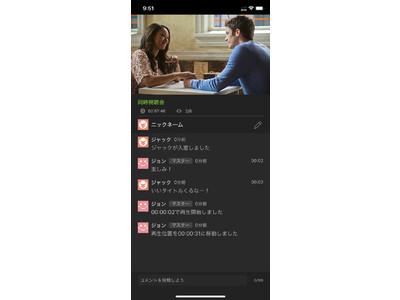 国内動画配信サービス初機能 ウォッチパーティ モバイル版をリリース