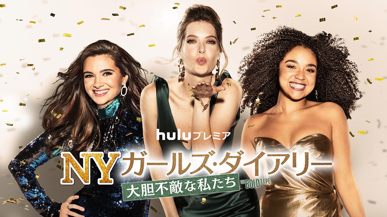 Hulu 7月の海外ドラマ | NYイマドキ女子の奮闘を描くガールズドラマ 続々独占配信! 画像