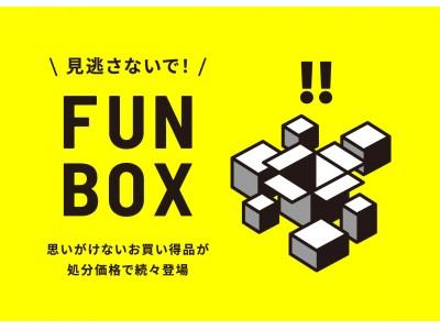REGAL ONLINE SHOP内に、お買い得常設SALEコーナー「FUN BOX」がオープン