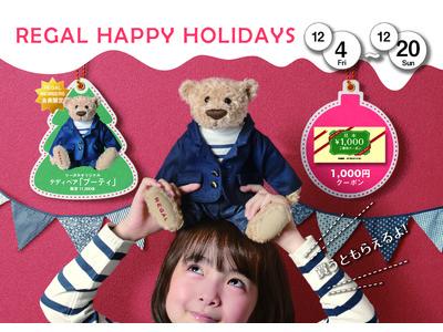リーガルオリジナルテディベア「ブーティ」がもらえる!REGAL HAPPY HOLIDAYSを「REGAL SHOES」で開催中。