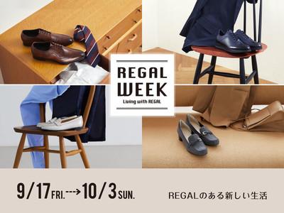 REGALのある新しい生活!お気に入りの一足を見つけて、毎日を快適に。 ポイントがもらえる「REGAL WEEK」開催