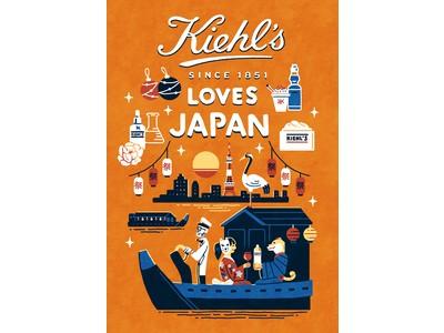 今年もキールズが日本の夏祭りをお届け!「KIEHL'S LOVES JAPAN 2021」~キールズより日本のお客様へ贈る夏のひととき~