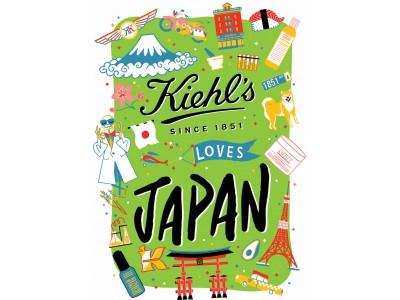 キールズより日本のお客様へ感謝を込めて‥Kiehl's loves JAPAN 限定エディション今年も登場!