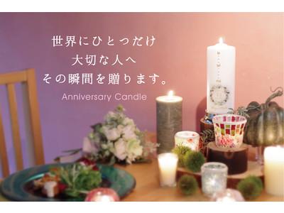 結婚式ができない新郎新婦さんへ届けたい!記念日にあかりを灯す『Anniversary Candle』クラウドファンディングサイト「CAMPFIRE」にて販売開始!