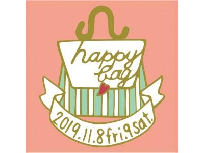 11月8日・9日「いいバッグの日」プレゼントキャンペーンのご案内