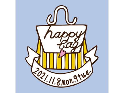11月8日・9日「いいバッグの日」プレゼントキャンペーン