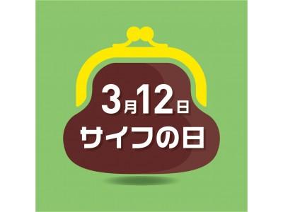 5万円分の旅行券が10名様に当たる!3月12日「サイフの日」キャンペーンのご案内