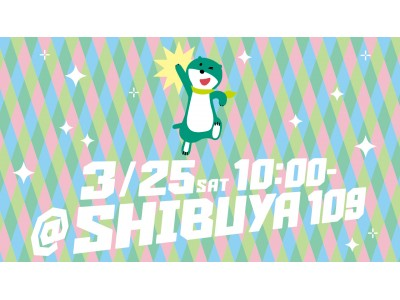 3月25日(土)「SHIBUYA109」にミドすけがやってくる!